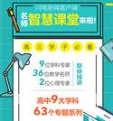 """@高三学子 """"名师智慧课堂""""公益课程今起上线"""