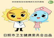日照市卫生健康委发布原创漫画合集 创新防疫措施宣传方式
