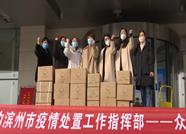 24秒|滨州一爱心企业向防疫一线工作者捐赠价值15000元防疫物资