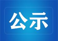临沂市发布市管干部任前公示 侯占夫拟任莒南县委副书记