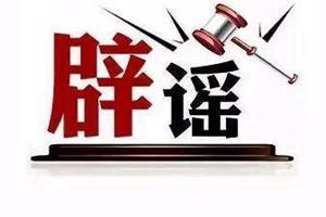 """""""今晚12点对全市主干道进行大面积消毒工作""""?潍坊市城管局:是假的!"""