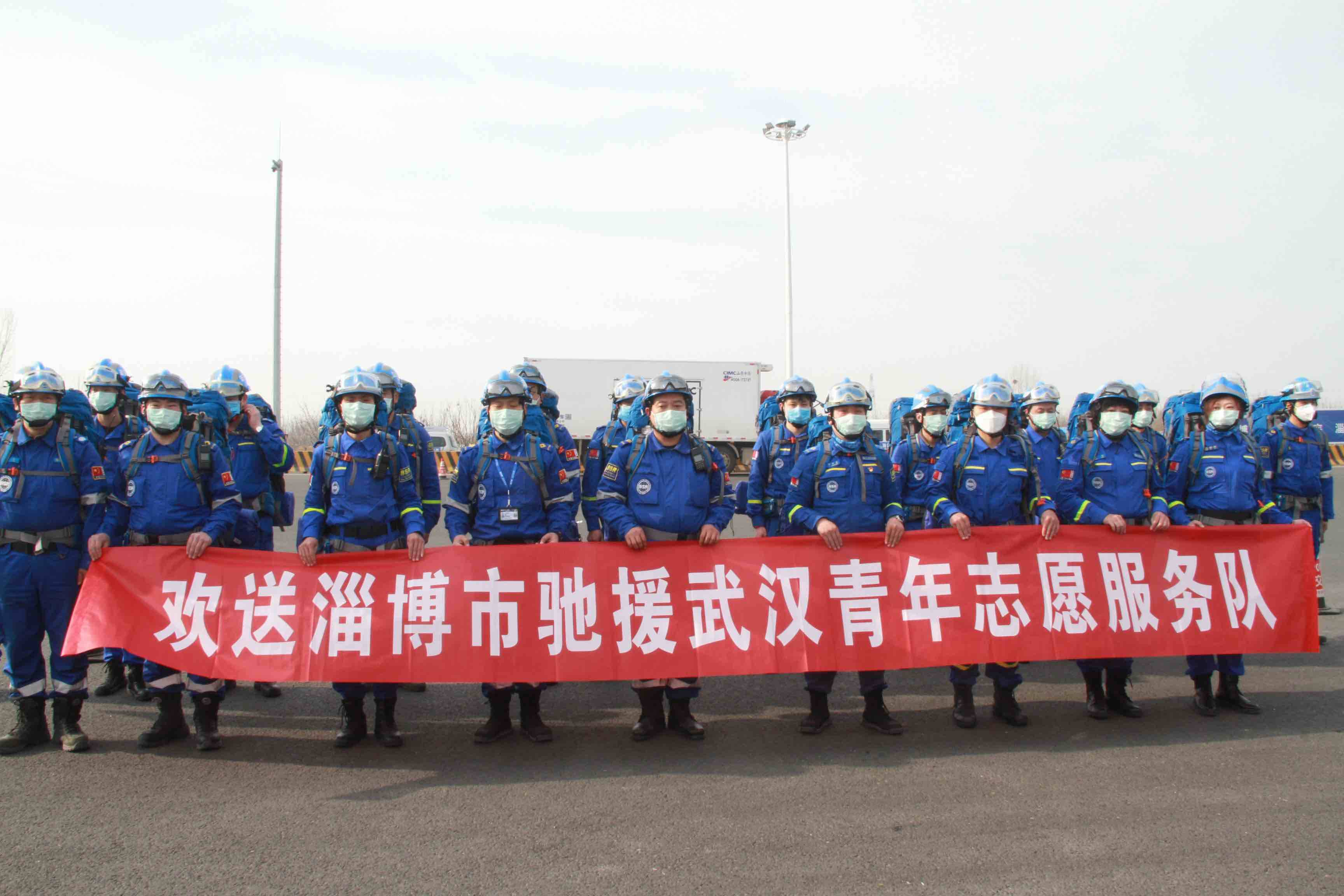 """淄博21名青年志愿者 驰援武汉抗""""疫"""""""