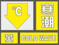 海丽气象吧 山东发布寒潮黄色预警 最低温降至-11℃海上10级阵风