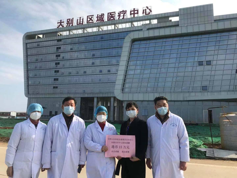 驻港企业山东高速金融集团举行防控新冠肺炎疫情捐款活动