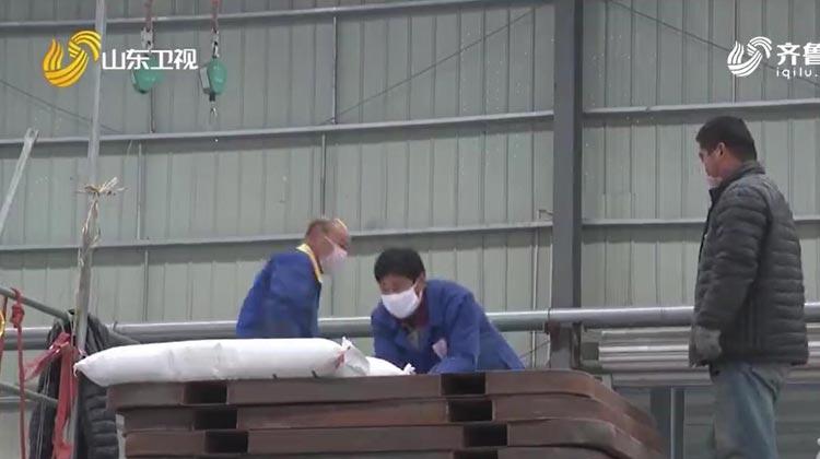 全力抓好企业复工复产 滨州做法被《齐鲁先锋》刊播