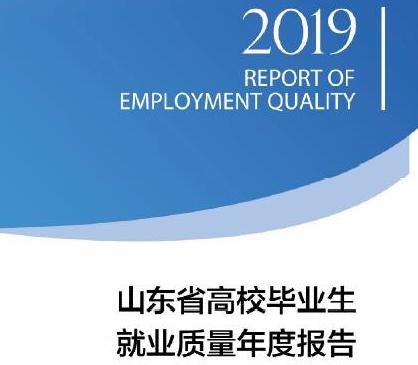 2019山东高校毕业生就业质量:57.39万人落实工作单位,就业率93.39%
