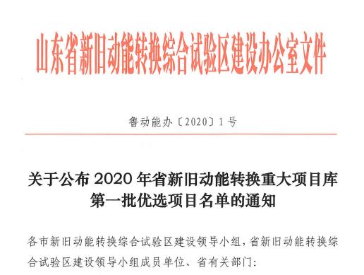 山东省发改委公布2020年首批优选项目 加快谋划病毒防控等关键领域重大项目