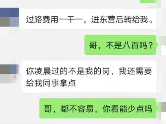 """网传1000块钱就能""""混""""进东营?东营警方发布通告:系诈骗"""