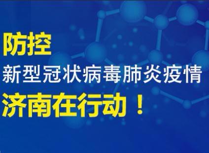 官方回应!济南如何依法全力做好当前新型冠状病毒肺炎疫情防控工作