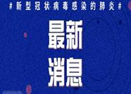 12日12时至24时,菏泽市无新增新冠肺炎确诊病例和疑似病例
