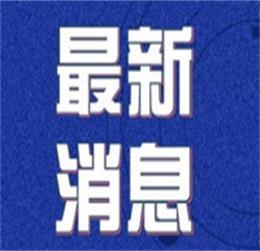 12日12-24时,威海市报告新型冠状病毒肺炎无新增病例