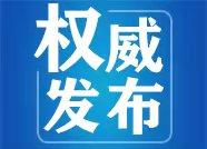 山东省公安厅:请广大流动人口、出租房主、用工单位配合做好申报登记工作