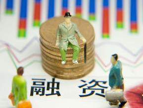 解决企业融资难!人民银行济南分行将降低中小微企业融资成本