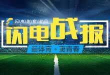 奥预赛:唐佳丽劲射破门 中国女足1-1澳大利亚憾平对手
