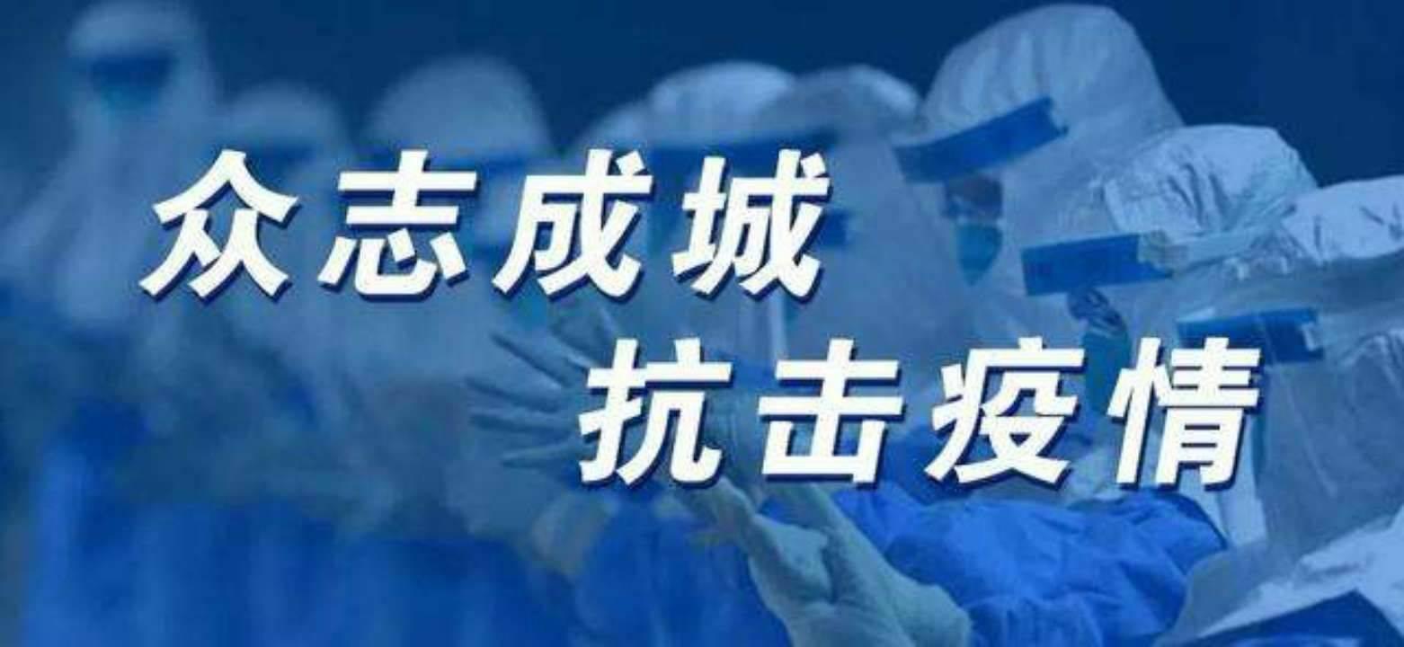 山东省商务系统指导电商企业助力疫情攻坚战
