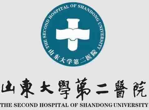 须知! 山东大学第二医院门诊患者就诊需提前预约