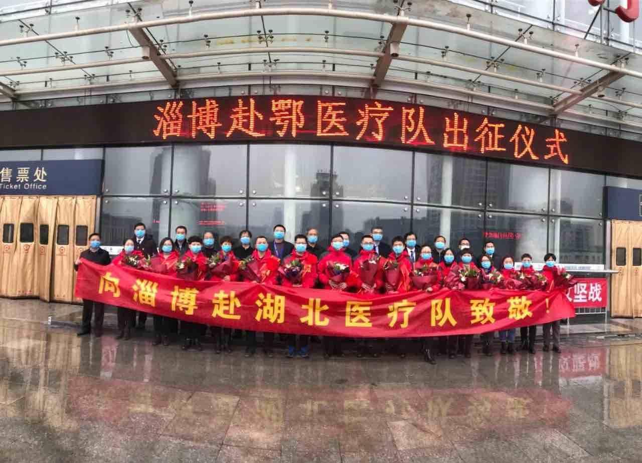 淄博市第六批赴湖北医疗队16名医务人员今日启程