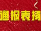 滨州市卫生健康委通报表扬15名乡村、社区疫情防控一线基层卫生健康工作者