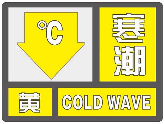 寒潮黄色预警!枣庄今天傍晚到夜间气温明显下降
