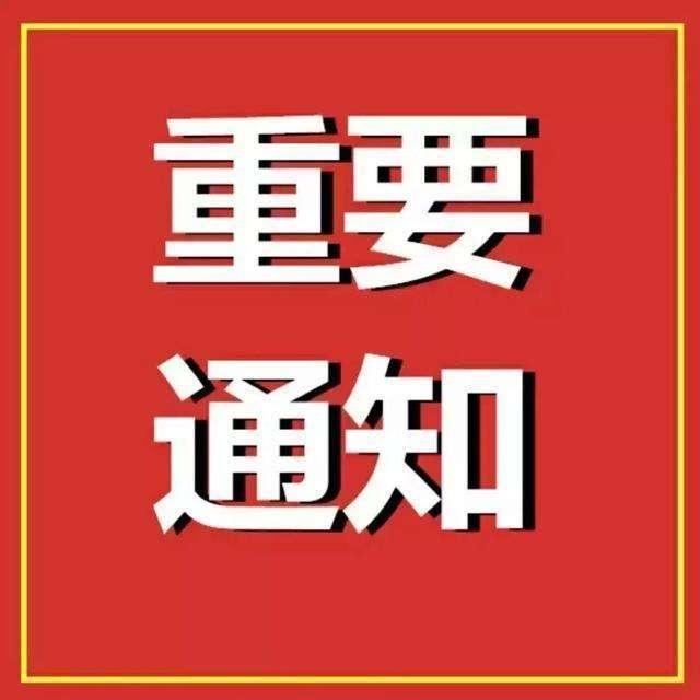 """济南市下发通知 推行""""一村居一策""""封闭式管理模式"""