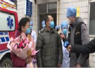临朐县3例确诊病例全部治愈出院 153名密切接触者无一人感染 无疑似病例