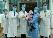 潍坊1岁4个月新冠肺炎确诊患者治愈出院