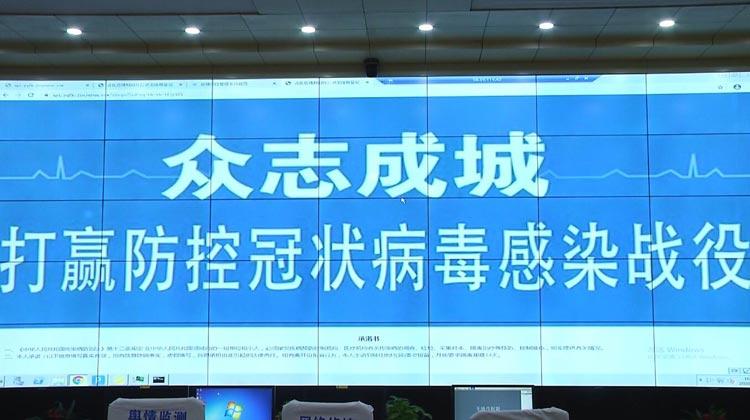 """43秒 滨州沾化:大数据防控保精准 严做疫情""""守门人"""""""