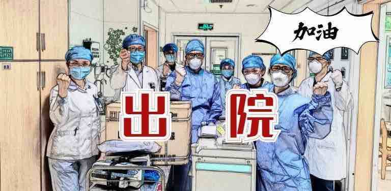 又有1例出院!目前淄博已有5例患者治愈出院