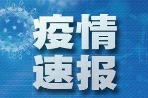 聊城冠县确诊病例密切接触者已全部解除集中隔离
