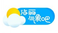 海丽气象吧|弱冷空气即将登陆 潍坊21日将迎来小雨