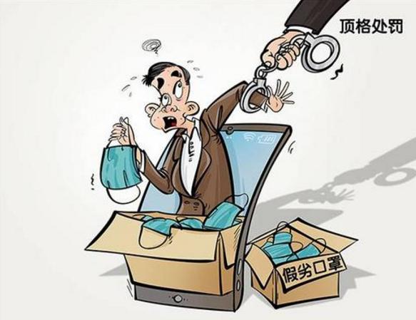 """虚假售卖口罩进行微信诈骗!张店警方再破获3起""""涉疫""""电信诈骗案件"""