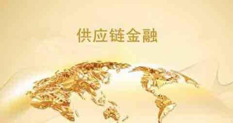 青岛市利用3-5年左右的时间,建立国内领先的供应链金融体系