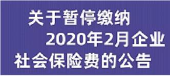 今天起,青岛暂停收取企业2月份社保费,不影响养老金正常发放
