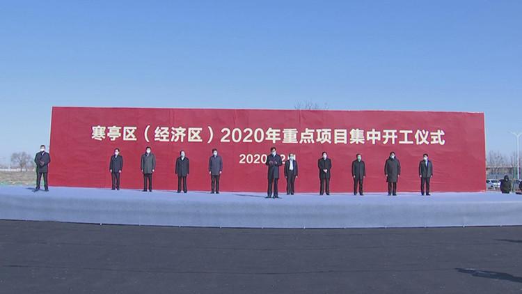 65秒|潍坊寒亭:防疫发展两不误 网上签约与重点项目现场集中开工