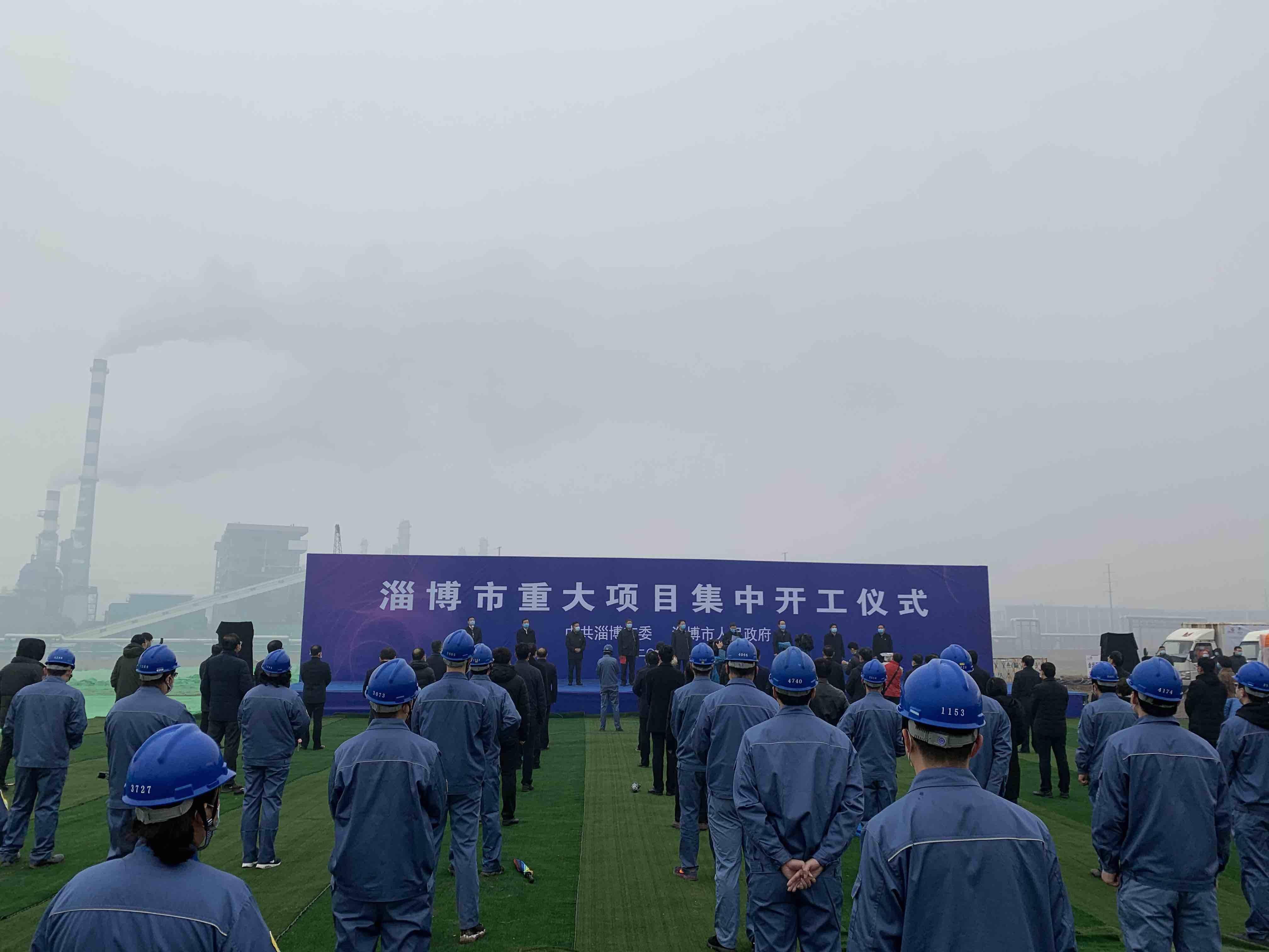 """点燃经济发展""""主引擎"""" 淄博198个项目集中开工总投资1550亿元"""