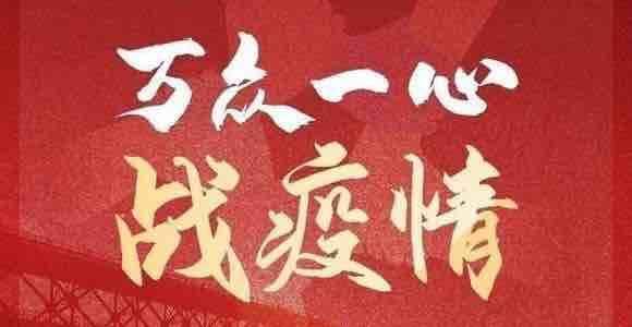 淄博市公安局出台十条措施 全力保障企业复工复产