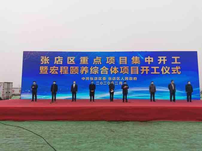 总投资122亿元 淄博市张店区19个重点项目集中开工