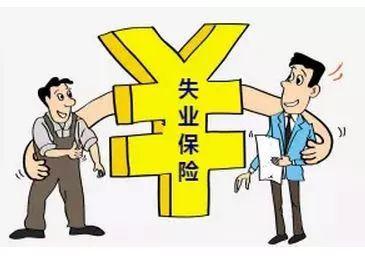 潍坊失业保险金发放标准调整 上调至当地最低工资标准90%