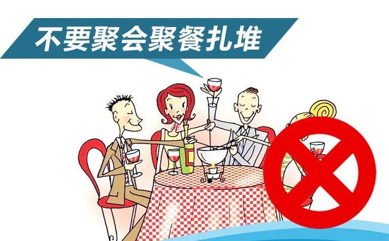 疫情期间两次在茶店聚餐 淄博4名男子被行政处罚
