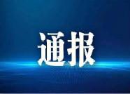 潍坊市纪委监委通报3起新冠肺炎疫情防控中违规违纪违法问题
