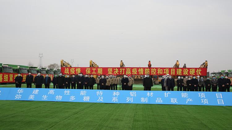 46秒丨潍坊临朐2个重大重点项目开工 总投资21亿