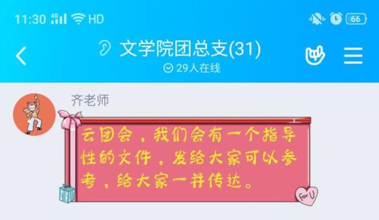 """潍坊这所高校有个""""云团会""""利用方寸屏幕加强团员青年防控疫情责任意识"""