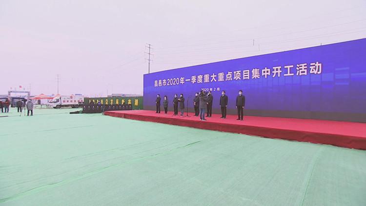 38秒丨潍坊昌邑市25个项目集中开工 总投资76.7亿元