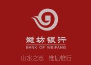 """潍坊银行携手阿里云共建""""数字金融联合创新实验室"""""""
