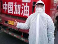 """奋战22天、辗转湖北5市!潍坊爱心司机为战""""疫""""一线送去9车消毒液"""