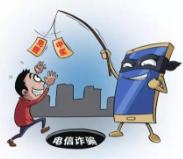 轻信网络贷款 淄博一男子被骗1.5万余元