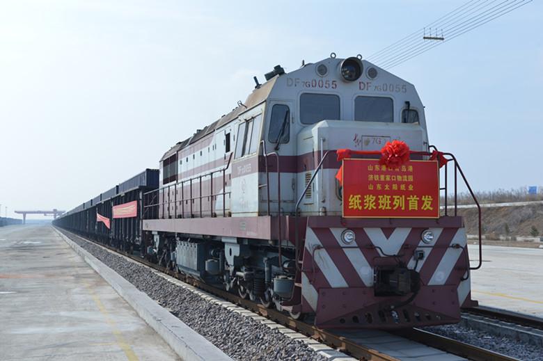 山东加快推进铁路专用线建设   2条已开通运营