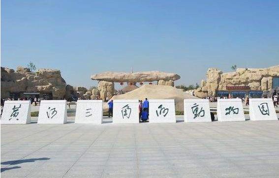 通知!东营黄河三角洲动物园3月14日恢复开放