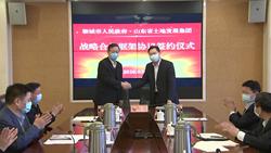 聊城市与山东省土地发展集团签署战略合作框架协议
