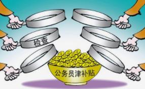 违规发放津贴补贴近16万元,聊城东阿一干部被处分